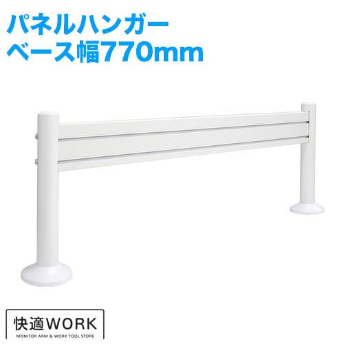 TVセッターオフィス PH100 ベース 幅770mm [卓上ディスプレイ金具 | タイプ別 | クランプ式 ]