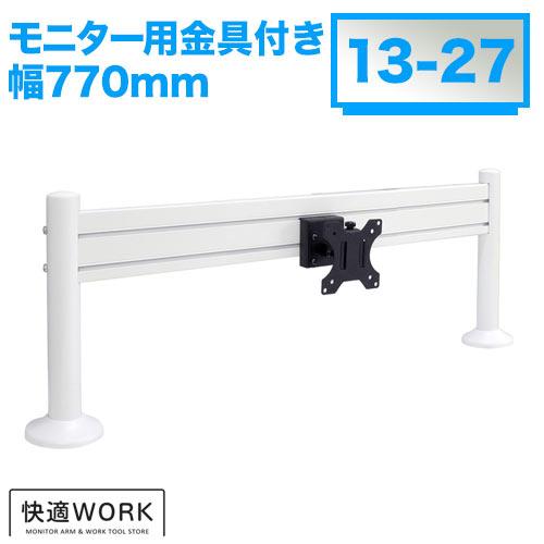 TVセッターオフィス PH110 幅770mm [卓上ディスプレイ金具 | タイプ別 | パネルハンガー式 ]