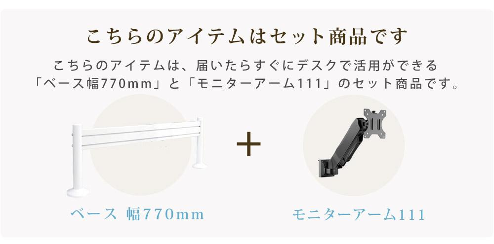 こちらのアイテムはベース+昇降モニターアームのセット商品です