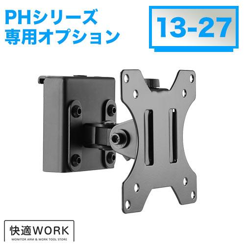 TVセッターオフィス PH100 オプション モニターブラケット [卓上ディスプレイ金具 | サイズ別 ]