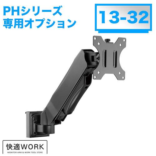 TVセッターオフィス PH100 オプション 昇降モニターアーム [卓上ディスプレイ金具 | サイズ別 ]