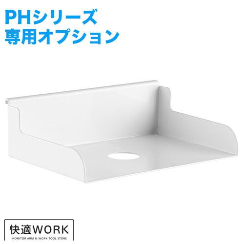 TVセッターオフィス PH100 オプション ファイルホルダー [卓上ディスプレイ金具 ]
