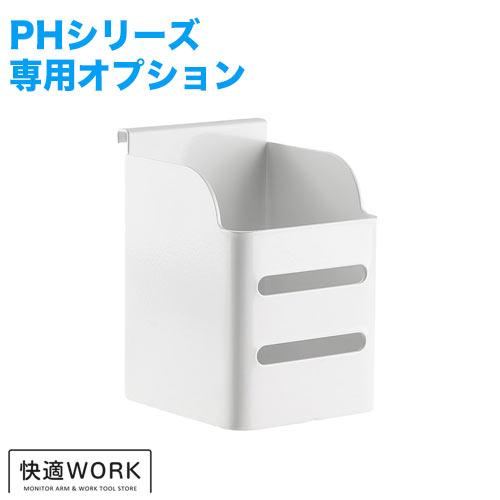 TVセッターオフィス PH100 オプション ペンホルダー [卓上ディスプレイ金具 ]