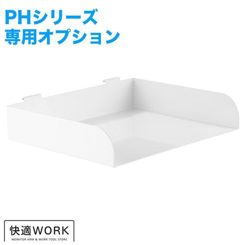 TVセッターオフィス PH100 オプション 電話ホルダー [卓上ディスプレイ金具 ]