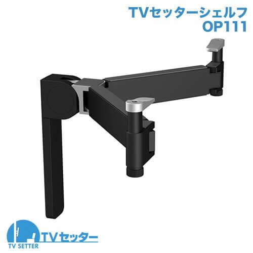 TVセッターシェルフOP111 [壁掛けAVシェルフ | 機能別 ]