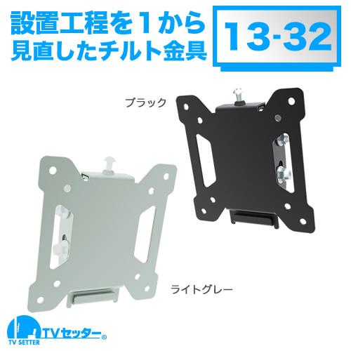 TVセッターチルトEI111 SSサイズ [壁掛け金具(ネジ止め式) ]