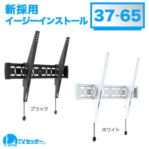 TVセッターチルトEI400 Mサイズ [壁掛け金具(ネジ止め式) | シリーズ別 | TVセッター チルト ]