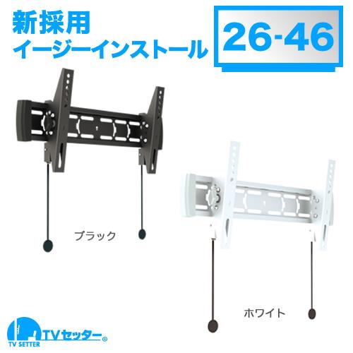 TVセッターチルトEI400 Sサイズ [壁掛け金具(ネジ止め式) | サイズ別 | Sサイズ:26~46インチ ]