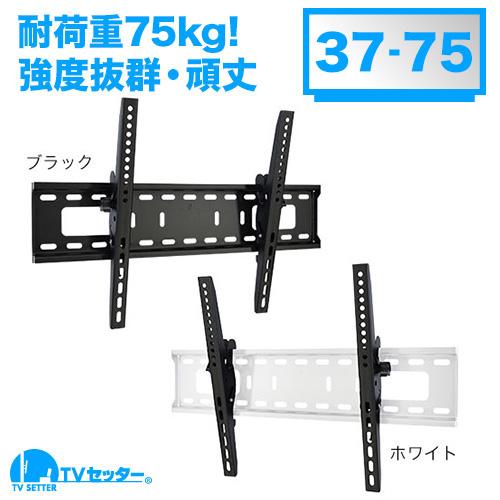 TVセッターチルトFT100 Mサイズ [壁掛け金具(ネジ止め式) | サイズ別 | Mサイズ:37~65インチ ]