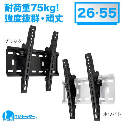 TVセッターチルトFT100 Sサイズ [壁掛け金具(ネジ止め式) | サイズ別 | Sサイズ:26~46インチ ]
