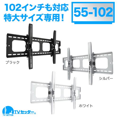 TVセッターチルトGP101 Lサイズ [壁掛け金具(ネジ止め式) | サイズ別 | Lサイズ:55~102インチ ]