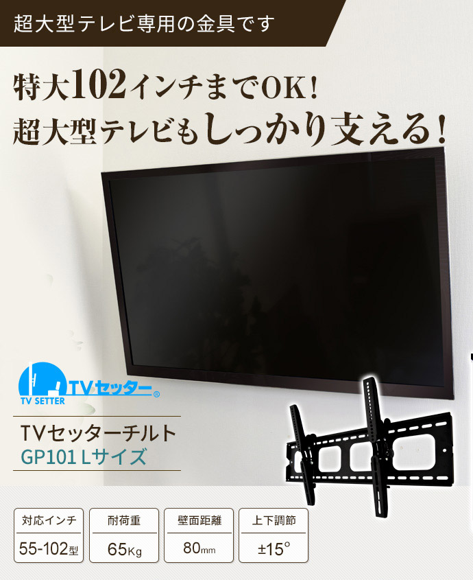 TVセッターチルトGP101L商品イメージ