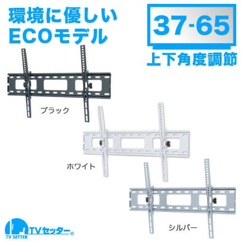 TVセッターチルト1 Mサイズ [壁掛け金具(ネジ止め式) | シリーズ別 | TVセッター チルト ]