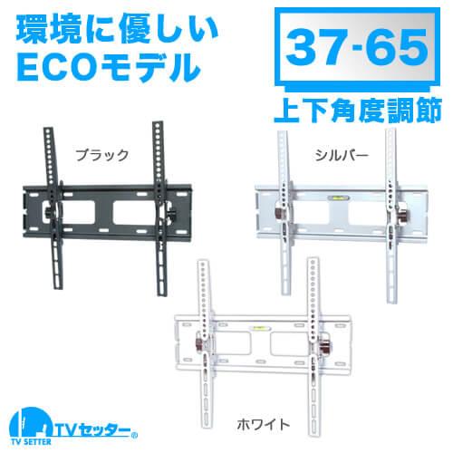 TVセッターチルト1 Mサイズ ナロープレート [壁掛け金具(ネジ止め式) | シリーズ別 | TVセッター チルト ]