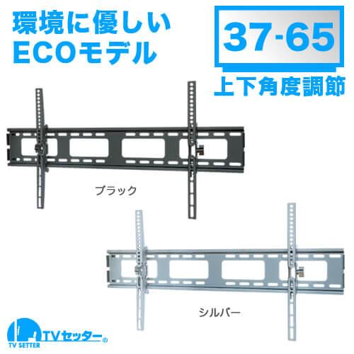 TVセッターチルト1 Mサイズ ワイドプレート [壁掛け金具(ネジ止め式) | サイズ別 | Mサイズ:37~65インチ ]
