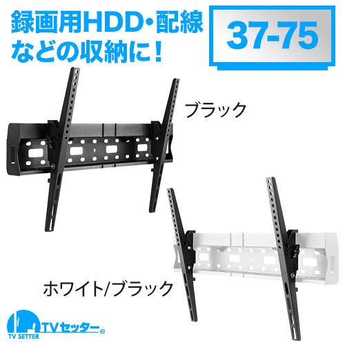 TVセッターチルトRK100 Mサイズ [壁掛け金具(ネジ止め式) | サイズ別 | Mサイズ:37~65インチ ]