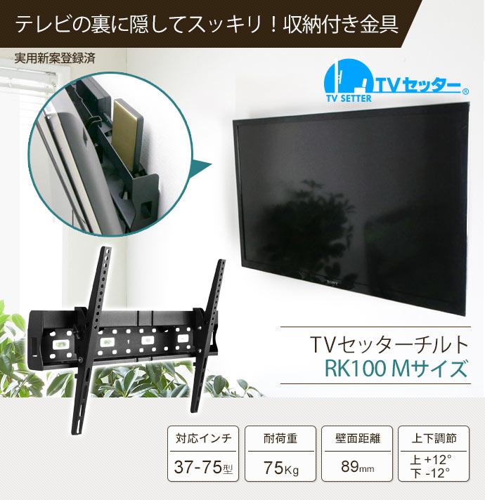 テレビの裏に隠してスッキリ!収納スペース付き金具!