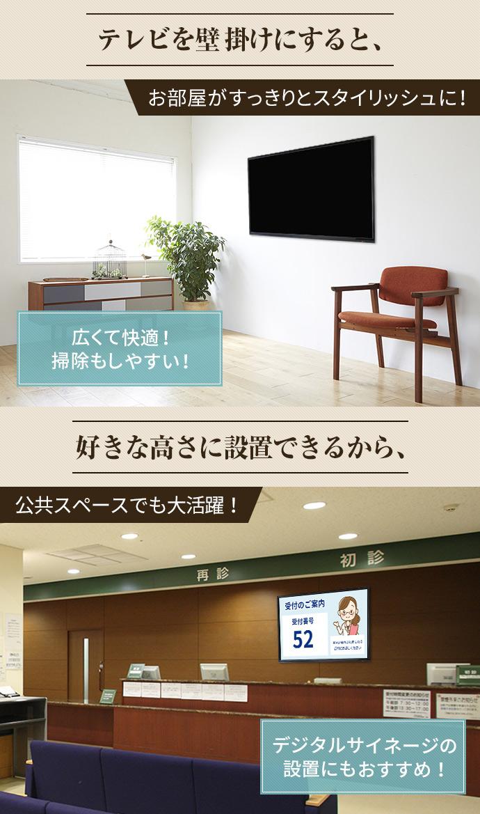 テレビを壁掛けにすると、お部屋がすっきりとスタイリッシュに!