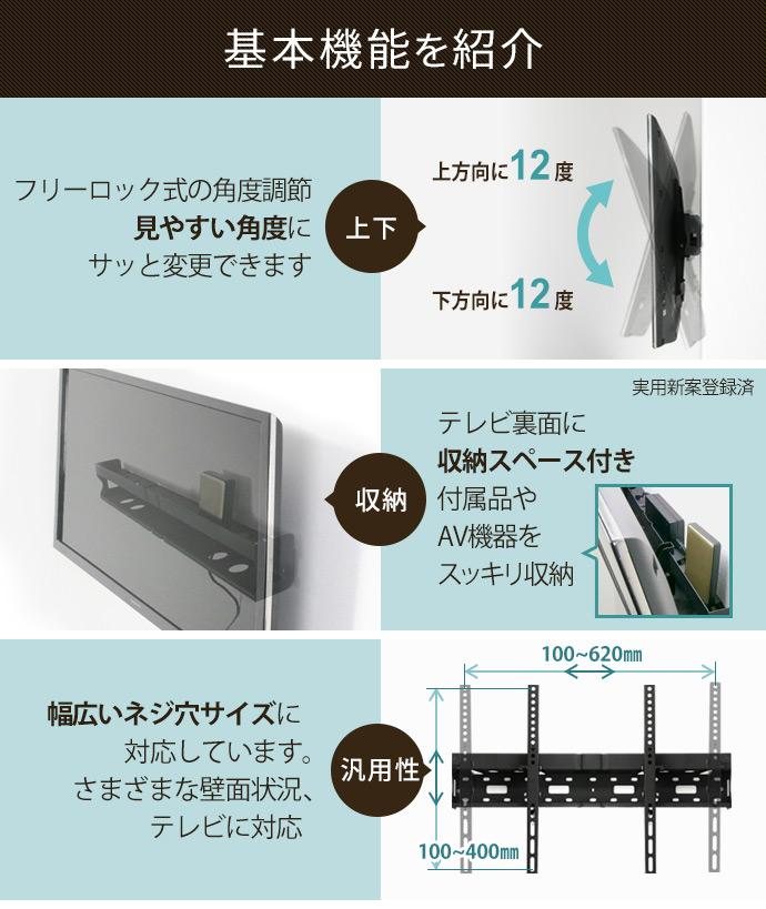 基本機能を紹介。上下方向に±12度のフリーロック式の角度調節。テレビ裏面に収納スペース付き。幅広いネジ穴サイズに対応。