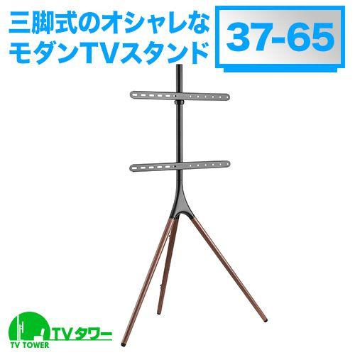 TVタワースタンド FS131 [テレビスタンド | サイズ別 | Mサイズ:37~65インチ ]
