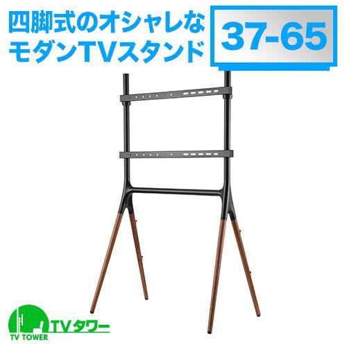 TVタワースタンド FS141 [テレビスタンド | サイズ別 | Mサイズ:37~65インチ ]