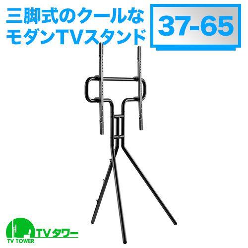 TVタワースタンド FS331 [テレビスタンド | サイズ別 | Mサイズ:37~65インチ ]