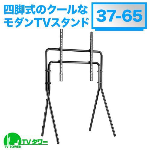 TVタワースタンド FS341 [テレビスタンド | サイズ別 | Mサイズ:37~65インチ ]