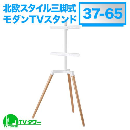 TVタワースタンド FS431 [テレビスタンド | サイズ別 | Mサイズ:37~65インチ ]