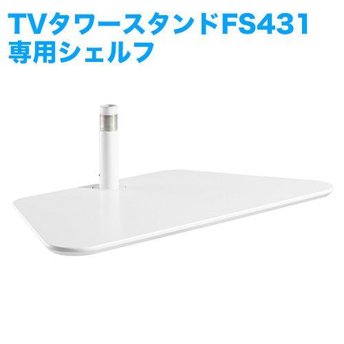 TVタワースタンド FS431 専用オプション棚板 [テレビスタンド | シリーズ別 ]
