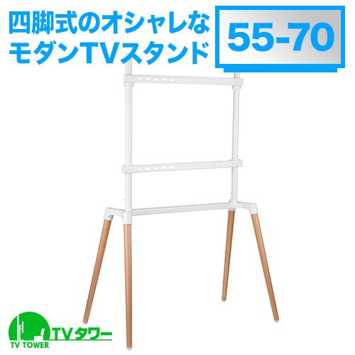TVタワースタンド FS442 [テレビスタンド | サイズ別 | Lサイズ:55~102インチ ]