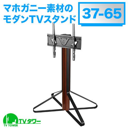 TVタワースタンド FS541 [テレビスタンド | サイズ別 | Mサイズ:37~65インチ ]