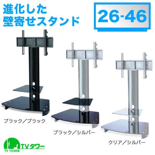 TVタワースタンドGP103 Sサイズ [テレビスタンド ]