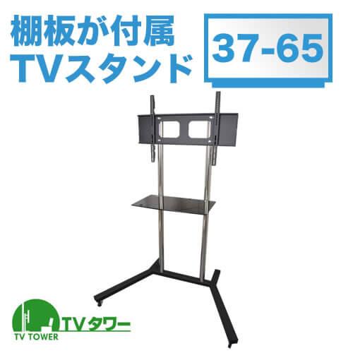 TVタワースタンドGP402 Mサイズ [テレビスタンド | サイズ別 | Mサイズ:37~65インチ ]