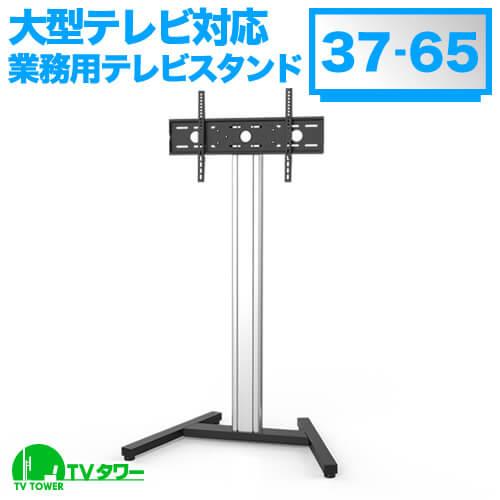 TVタワースタンドIM601 Mサイズ [テレビスタンド | サイズ別 | Mサイズ:37~65インチ ]