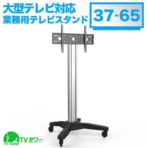 TVタワースタンドMV601 Mサイズ [テレビスタンド | サイズ別 | Mサイズ:37~65インチ ]