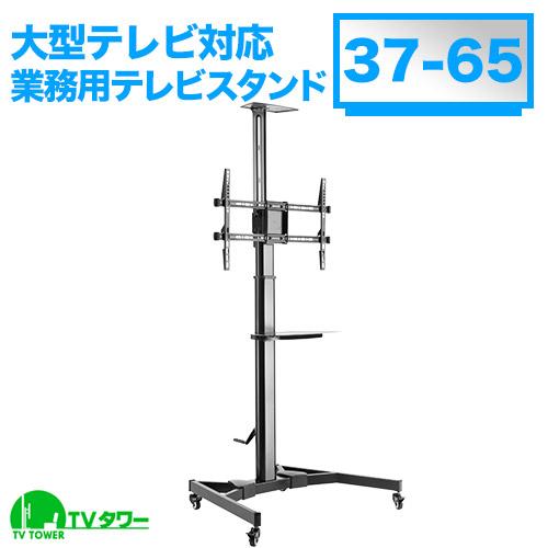 TVタワースタンドMV901 Mサイズ [テレビスタンド ]