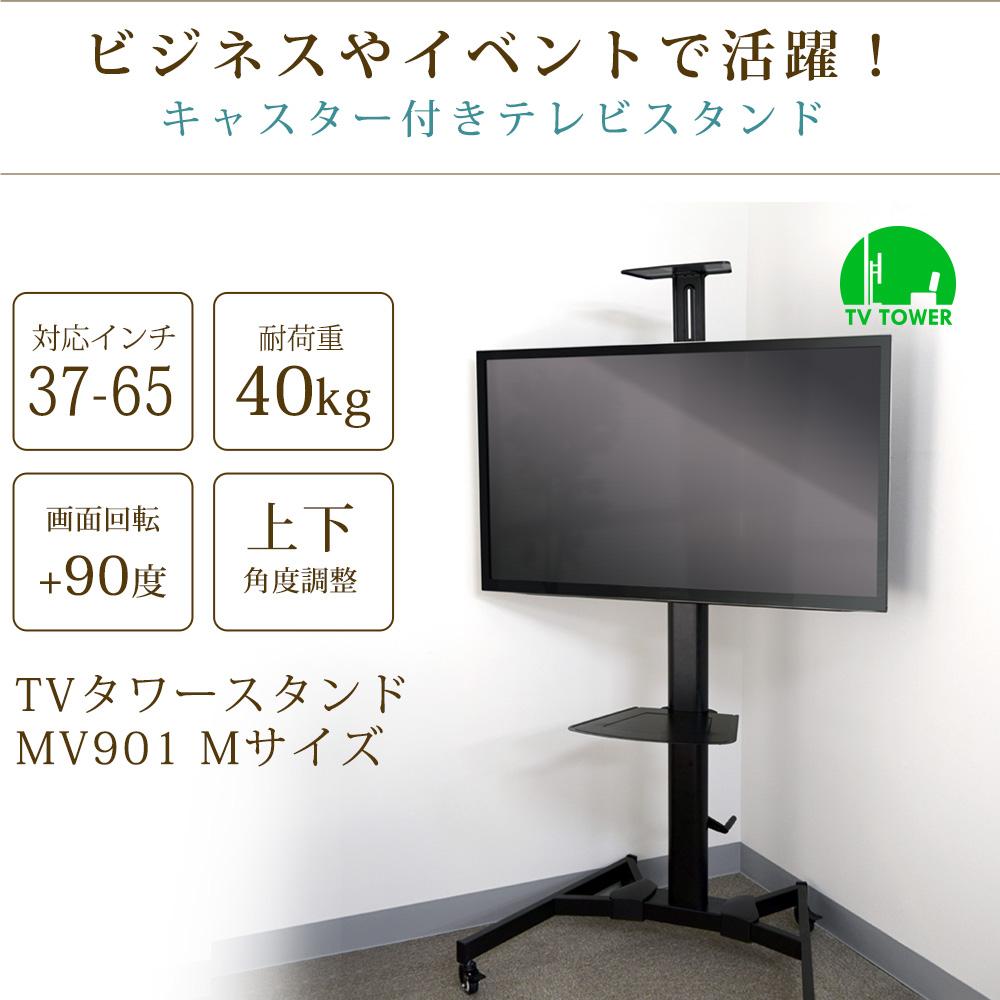 TVタワースタンドMV901Mサイズはビジネスやイベントで活躍!