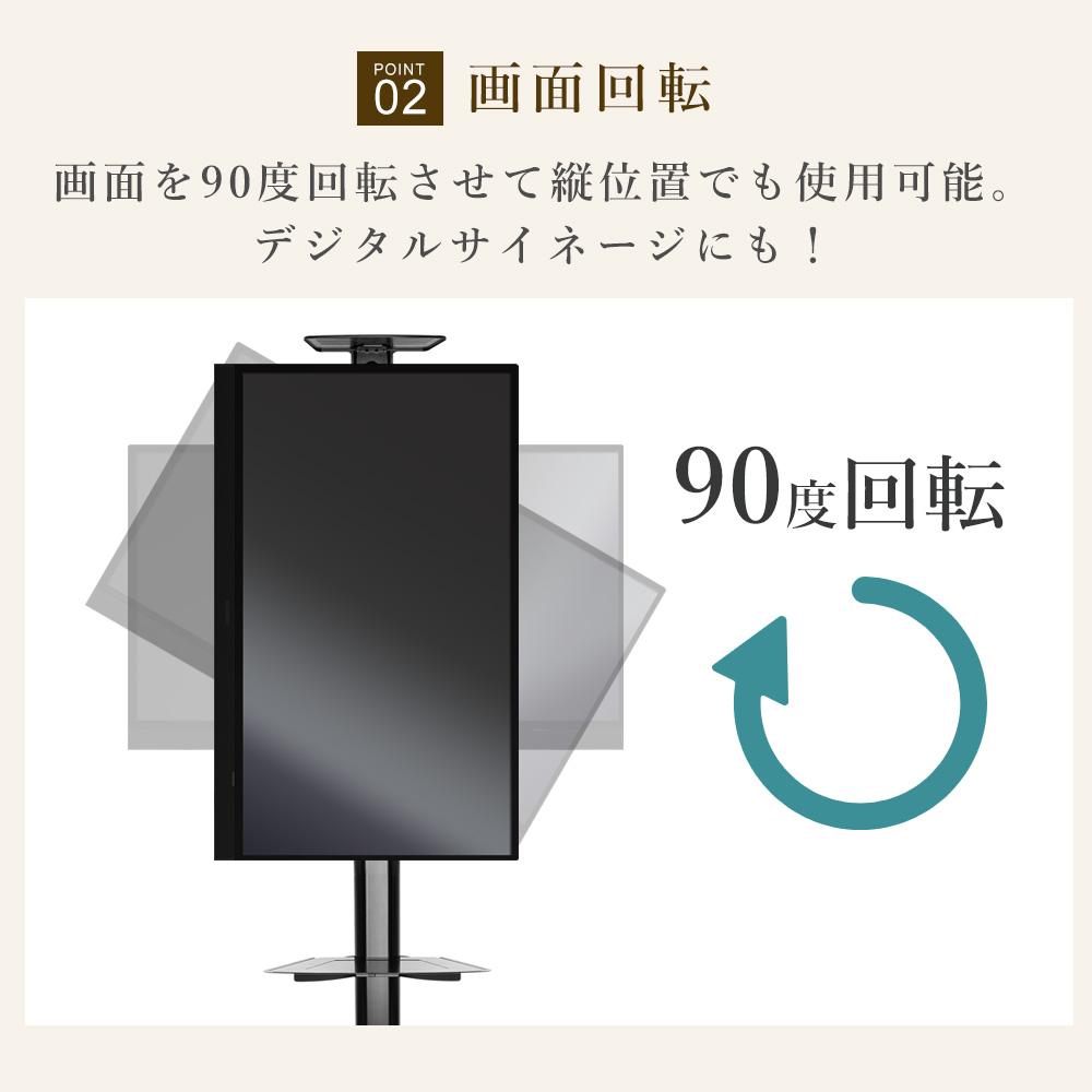 TVタワースタンドMV901Mサイズは画面を90度回転できます