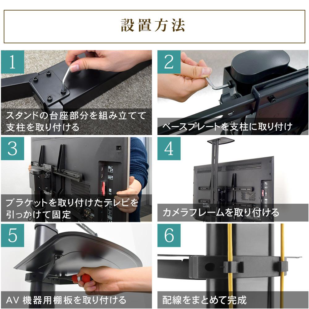 TVタワースタンドMV901Mサイズの設置方法