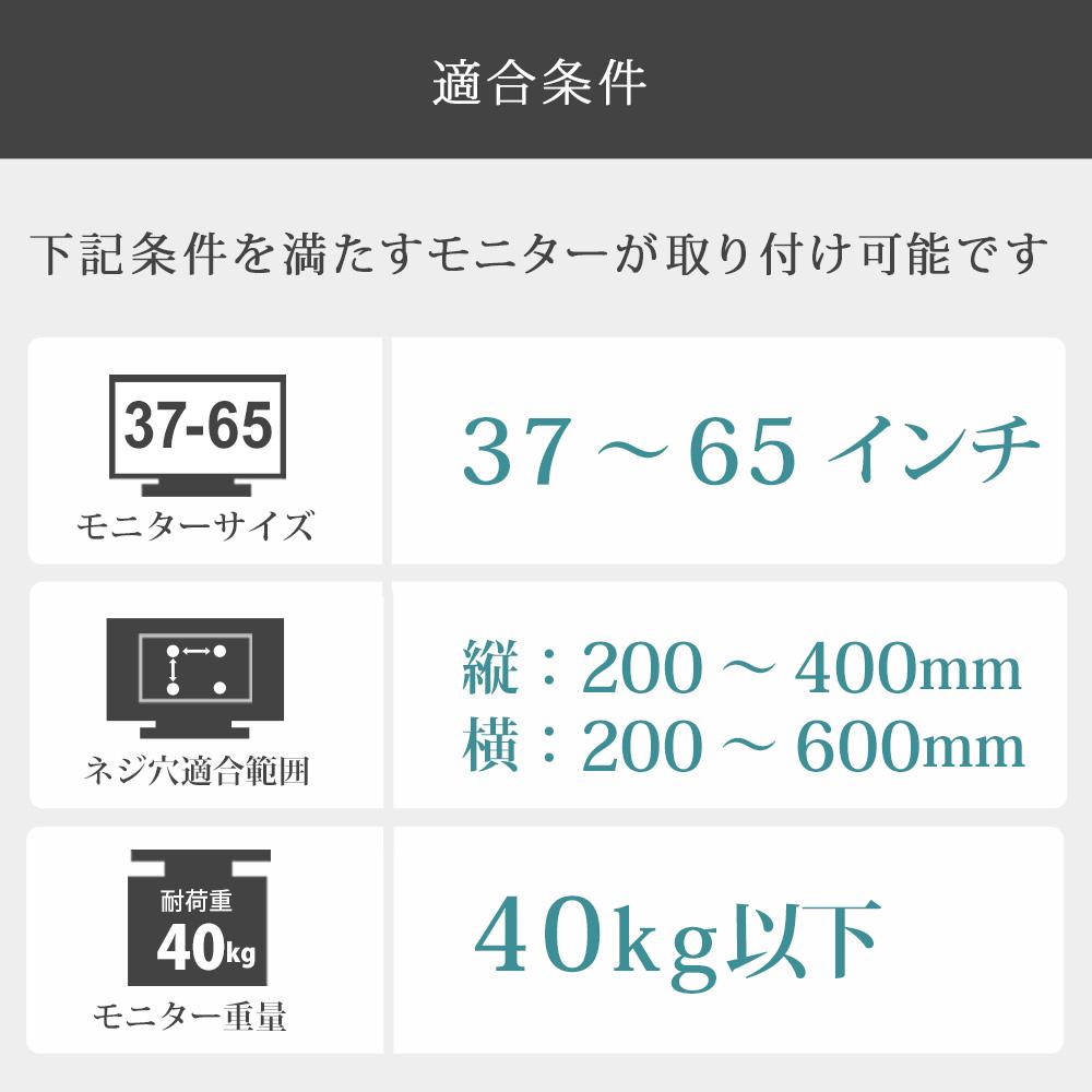 TVタワースタンドMV901 Mサイズの適合条件