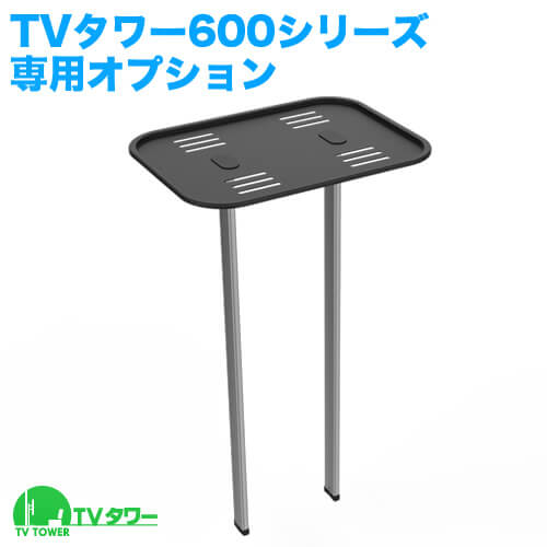 TVタワースタンド600系 カメラ棚 [テレビスタンド | オプション ]