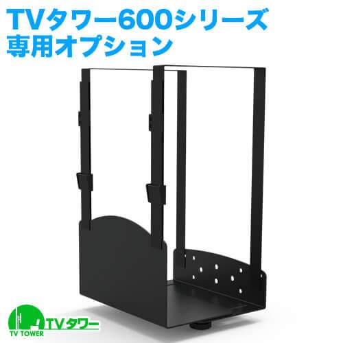 TVタワースタンド600系 PCホルダー [テレビスタンド ]