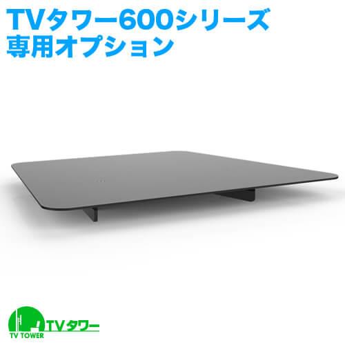 TVタワースタンド600系 棚板 [テレビスタンド | オプション ]